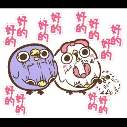 """懶得""""鳥""""你 (無骨雞用)(1) - Sticker 16"""