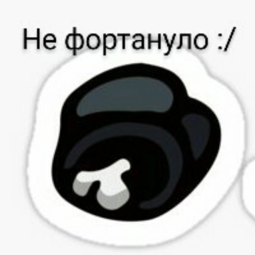 Черный Among Us  - Sticker 2