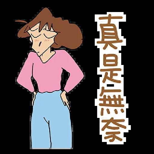 小新 - Sticker 8