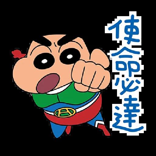 小新 - Sticker 10