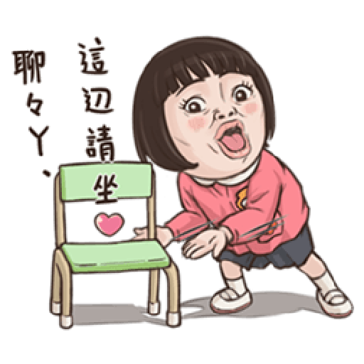 小朋友1 - Sticker 8