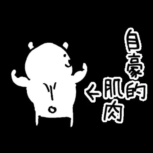 BEA - Sticker 21