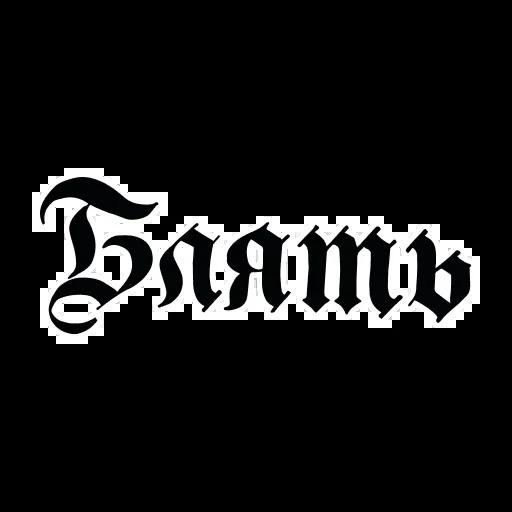 Profanities - Sticker 9