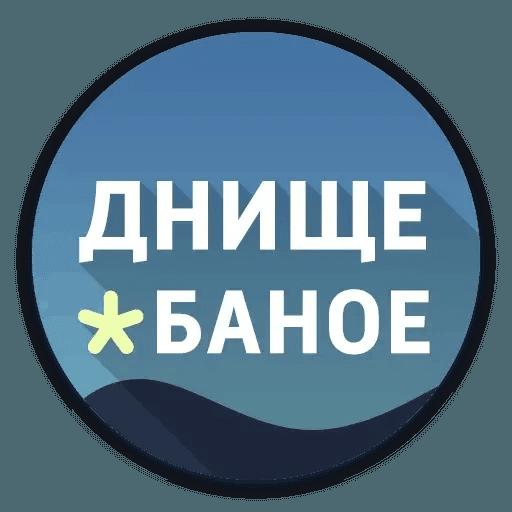 Маты - Sticker 10