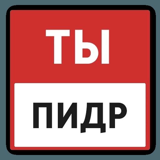 Маты - Sticker 27