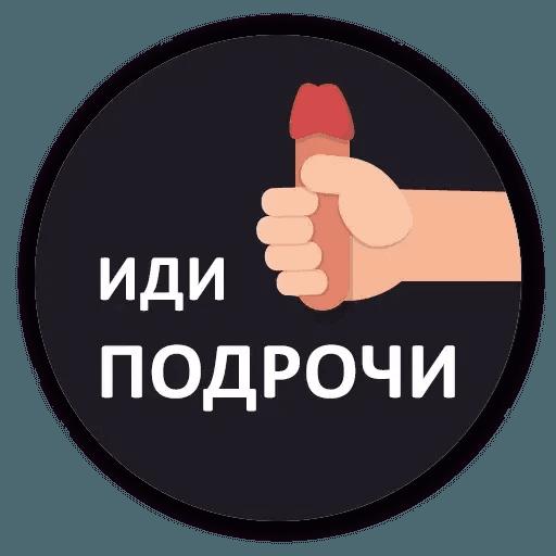 Маты - Sticker 4