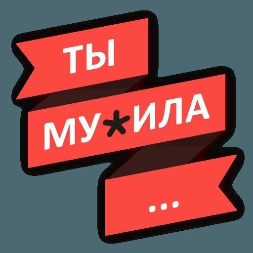 Маты - Sticker 9