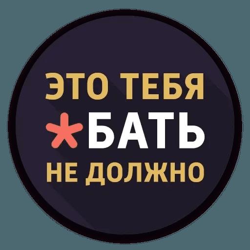 Маты - Sticker 16