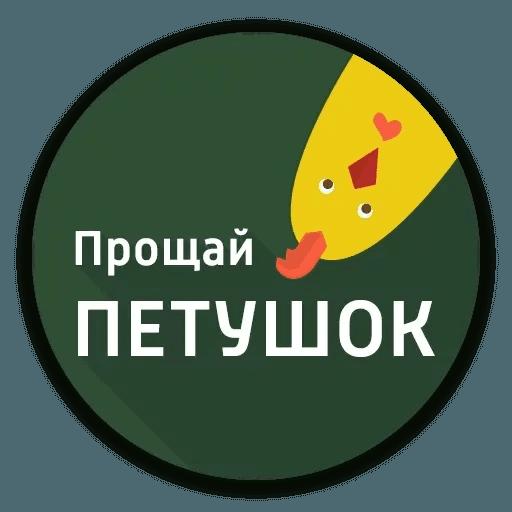 Маты - Sticker 12