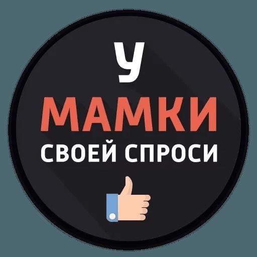 Маты - Sticker 22