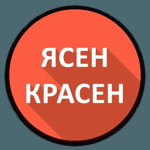 Маты - Sticker 18