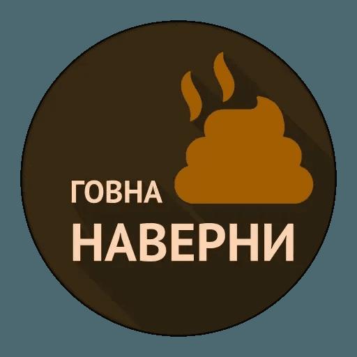 Маты - Sticker 14