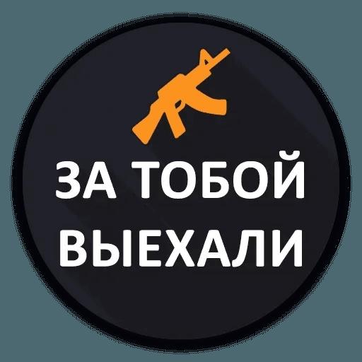 Маты - Sticker 24