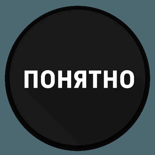 Маты - Sticker 8