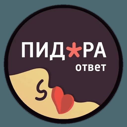 Маты - Sticker 11