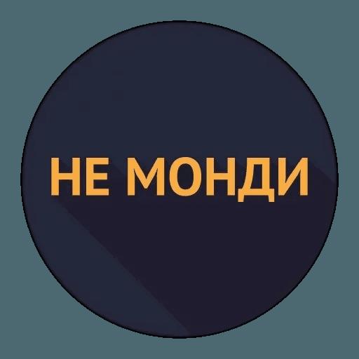 Маты - Sticker 13