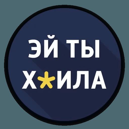 Маты - Sticker 21