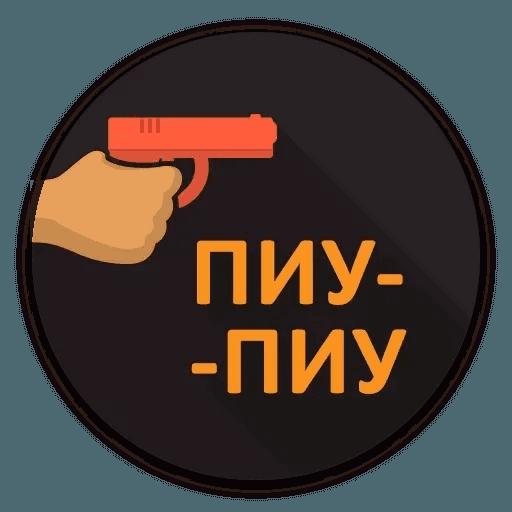 Маты - Sticker 23