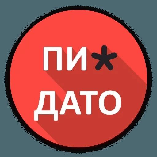 Маты - Sticker 5