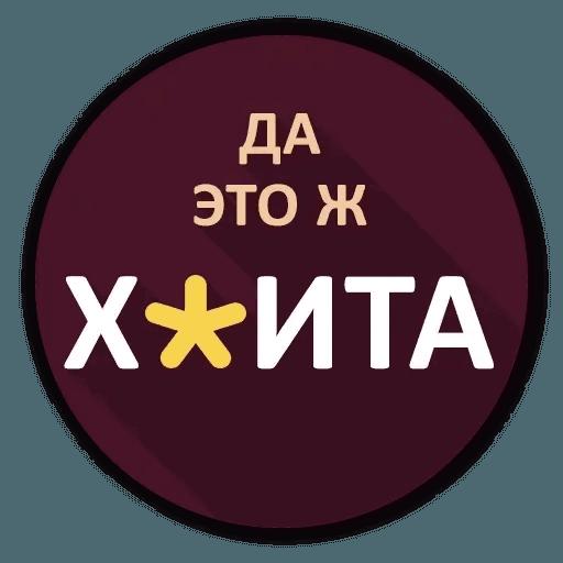 Маты - Sticker 25