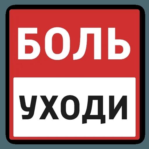 Маты - Sticker 26