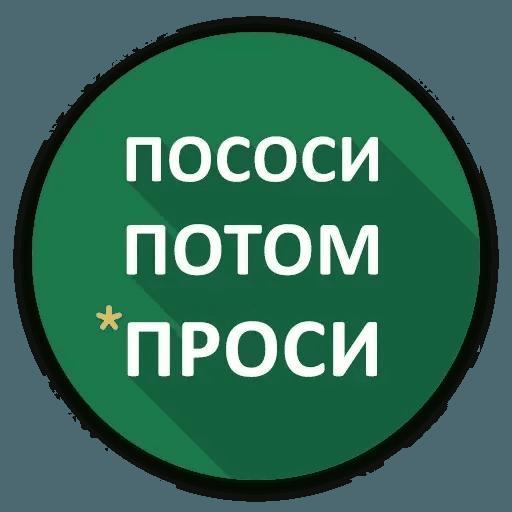 Маты - Sticker 6