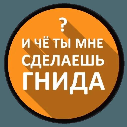 Маты - Sticker 19