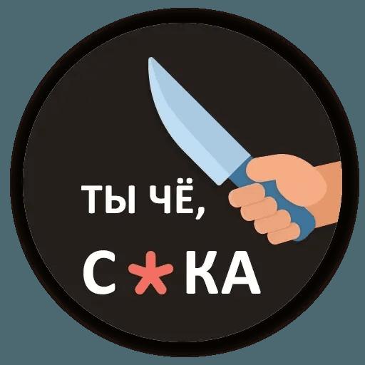 Маты - Sticker 3