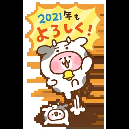 New year 3 - Sticker 24