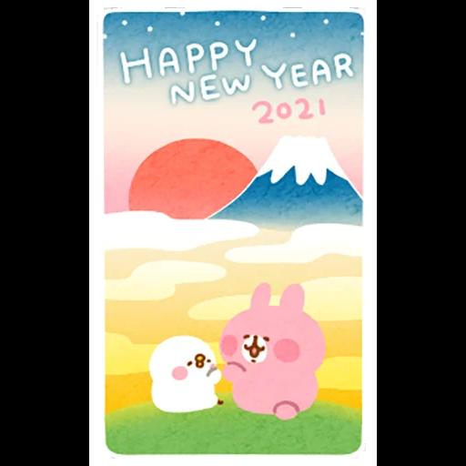 New year 3 - Sticker 2