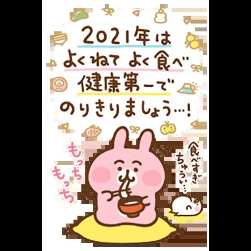 New year 3 - Sticker 7