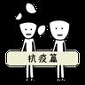 戴菌姐與毛菇仔 抗疫篇 - Tray Sticker