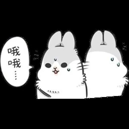 ㄇㄚˊ幾兔8 無奈,哦, 問, Fat - Sticker 14
