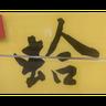 frog - Tray Sticker