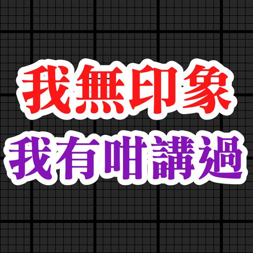 食雞卸肩專用 - Sticker 4