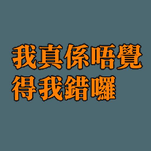 食雞卸肩專用 - Sticker 2
