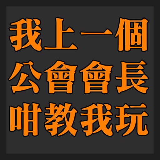 食雞卸肩專用 - Sticker 13
