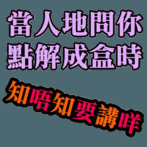 食雞卸肩專用 - Sticker 16