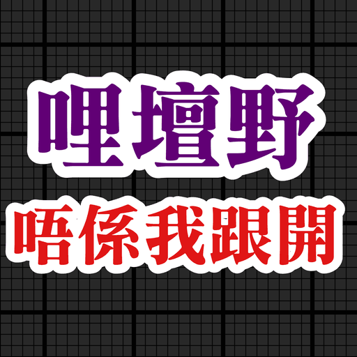 食雞卸肩專用 - Sticker 25