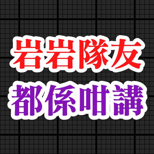 食雞卸肩專用 - Sticker 6
