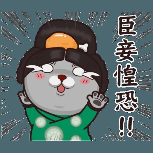 皇上! - Sticker 17