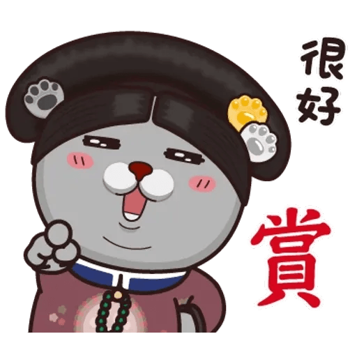 皇上! - Sticker 2