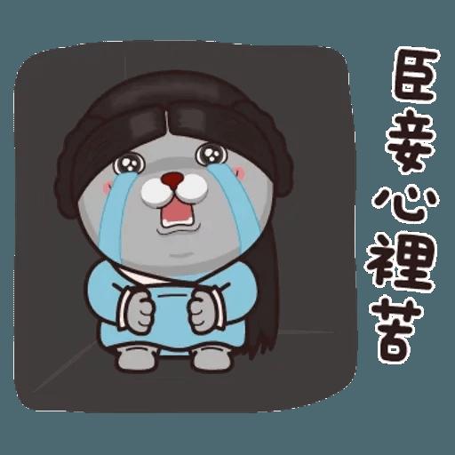 皇上! - Sticker 4