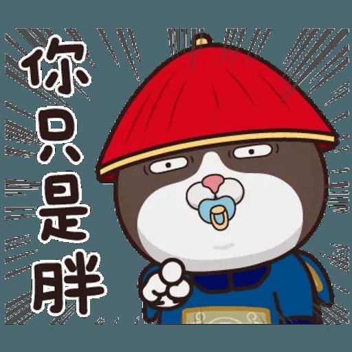 皇上! - Sticker 20