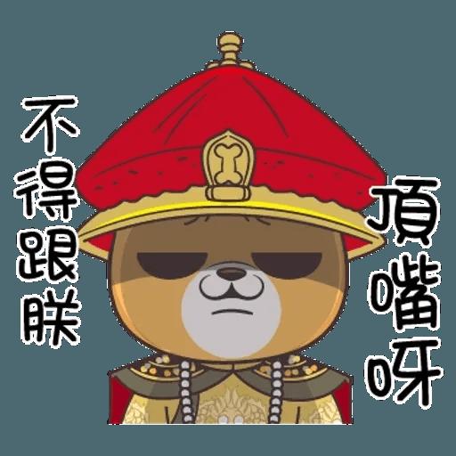 皇上! - Sticker 25