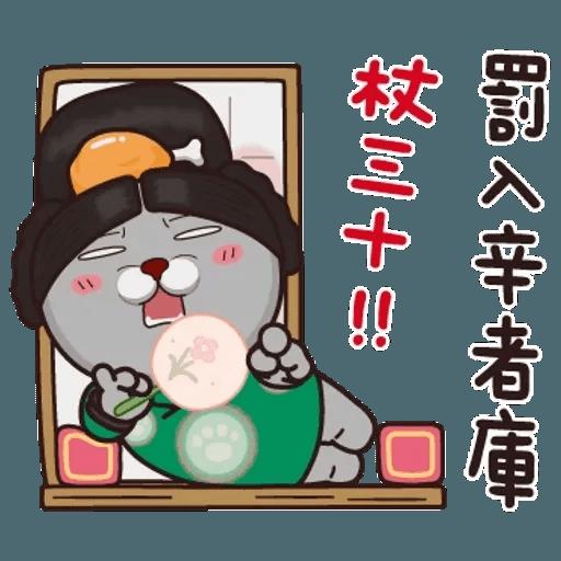 皇上! - Sticker 3