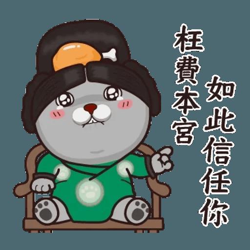 皇上! - Sticker 19