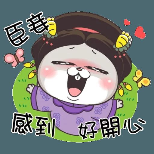 皇上! - Sticker 27