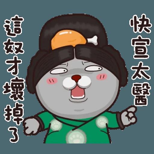 皇上! - Sticker 18