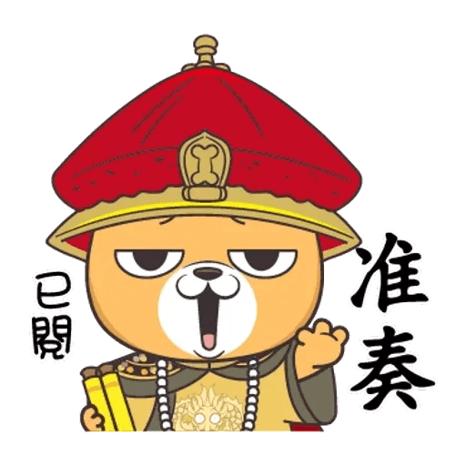 皇上! - Sticker 23